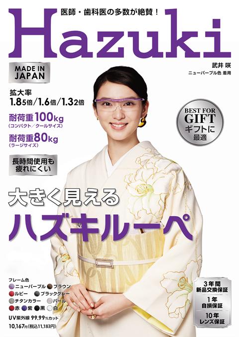 ハズキルーペ 公式サイト - Hazuki Company (旧プリヴェAG)