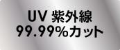 紫外線99.99%カット