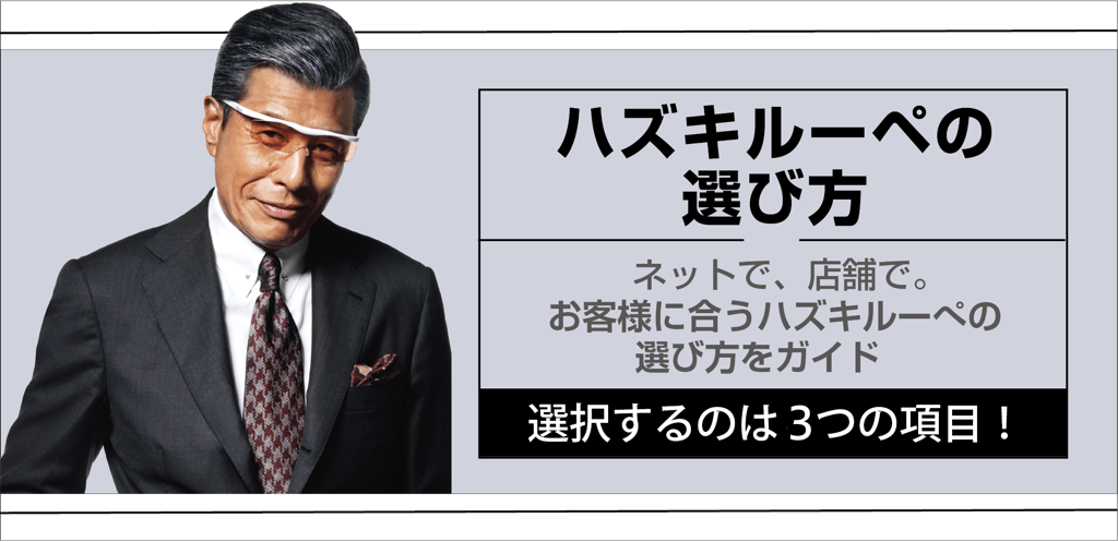 https://www.hazuki-l.co.jp/shop/user_data/packages/shopping/img/howtoselect/tachi_banner.png